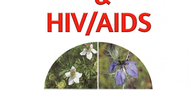 Nigella sativa HIV treatment